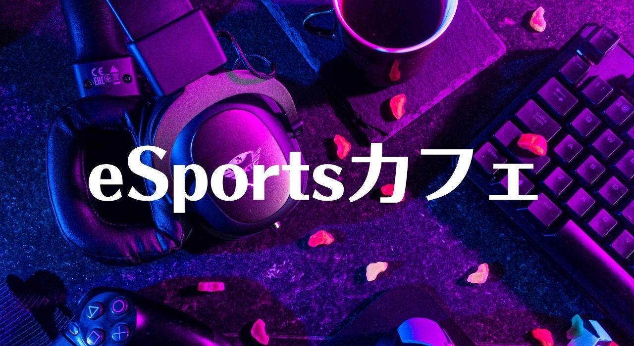 eSportsカフェ事業の開業資金・初期費用の目安