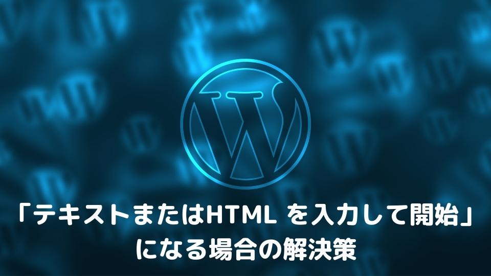 ブロックエディターの表示が変?「テキストまたはHTML を入力して開始」になる場合の解決策