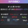 動画配信サービスの比較・レビューメディア「ドウガホン」を公開しました
